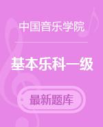 音基100网,中国音乐学院一级音基