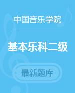 音基100网,中国音乐学院二级音基